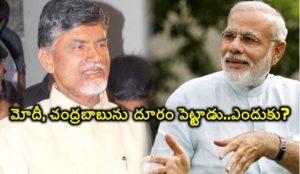 PM Modi, AP CM Chandrababu may have internal disputes