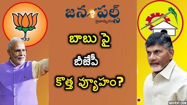 BJP new strategy on Babu-janampulse.com
