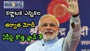 Modi New Plan on Andhra Pradesh after Karnataka election