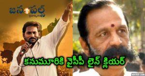 Kanumuri Bapiraju line clear to YSR Congress Party