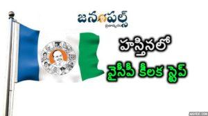 YSR Congress Party key step in Hastina