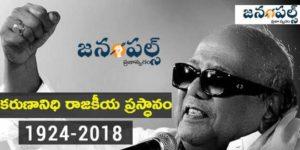 Veteran DMK leader Karunanidhi death