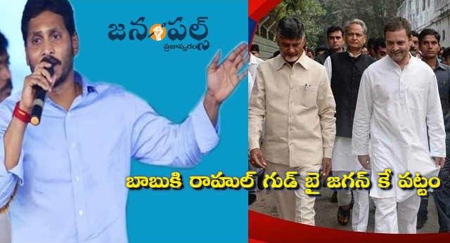 Rahul Good By to Babu, Jagan is good