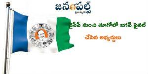 East Godavari YSRCP candidates list