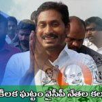 YSR-congress-party