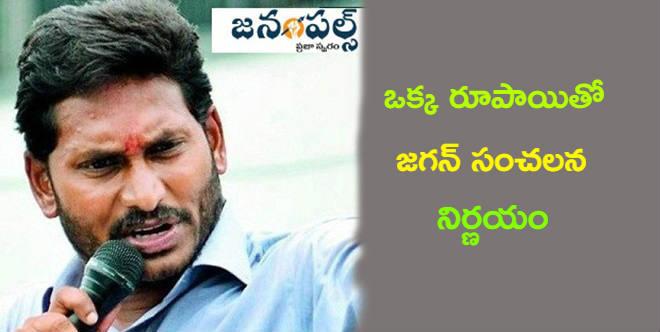 Jagan taken one Rupee salary after CM