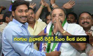 CM YS Jagan key post to Gangula prabhakar reddy