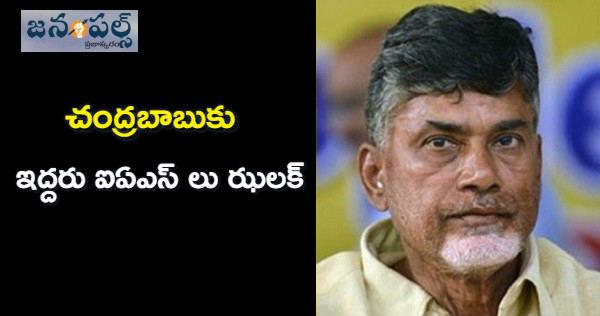 Chandrababu has two IAS shock