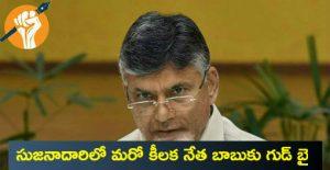 Good bye to Chandra Babu, another key leader
