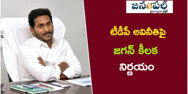 Jagan's key decision on TDP corruption