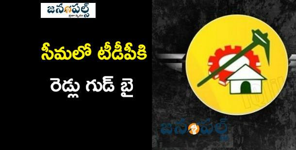 Reddy's Goodbye to Telugu Desam Party