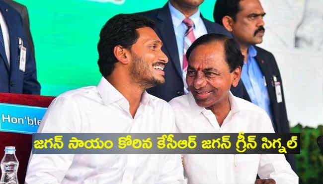 Huzoor nagar by poll election kcr asks help to jagan