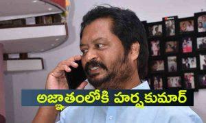 Ex MP Harsha kumar into hiding