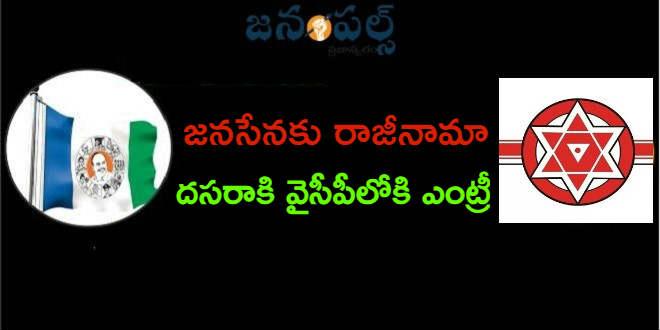 Janasena leader Akula Satyanarayana joining to YSRCP