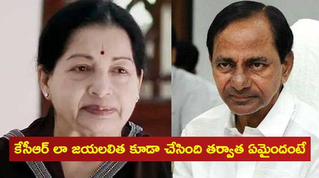 KCR follows to Jayalalithaa also afterwards
