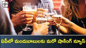 Shocking news Liquers in Andhra Pradesh