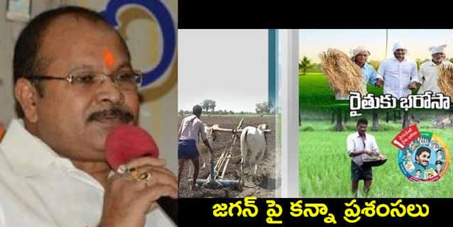 Kanna Lakshmi narayana admiration for Jagan on Rythu bharosa - PM kisan scheme