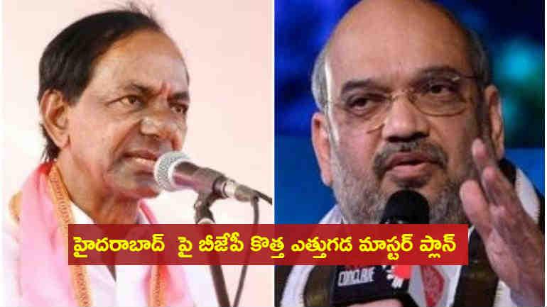 BJP's new move master plan on Hyderabad