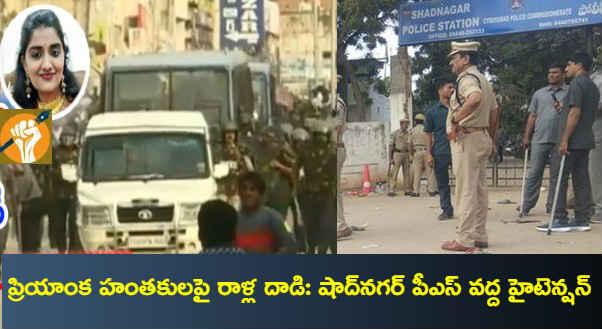 Priyanka reddy murder case high tension in shadnagar police station