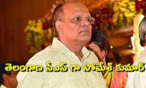 Somesh Kumar appointed As Telangana new CS