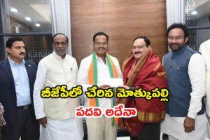 Motkupalli narasimhulu to Join BJP