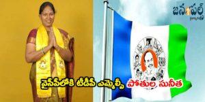 TDP MLC Pothula Sunitha joined into YCP