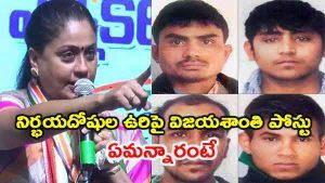 Vijayasanthi post on the execution of Nirbhaya convicts