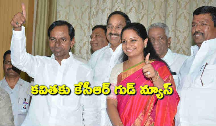 KCR good news for Ex MP Kavitha