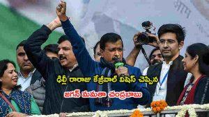 kejriwal wins delhi elections