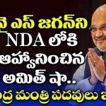 Amit Shah Invites Ys Jagan Into NDA