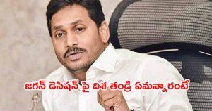 Desi father what said for YS Jagan decision