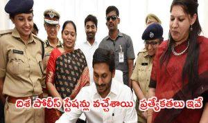 YS Jagan at Disa polistations opening rajahmundry