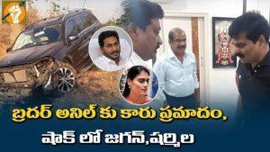 YS Sharmila Husband Brother Anil kumar Car Accident