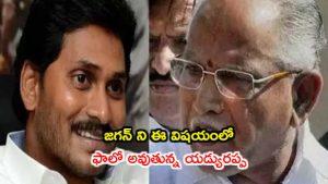 yeddyurappa follows to CM YS Jagan