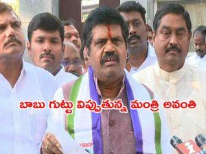 Minister Avanti Srinivas reveal the secreates of Babu