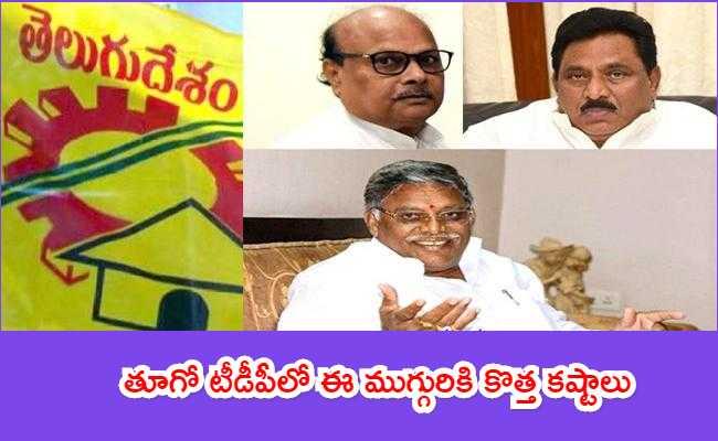leaders-are-leaving-tdp-east-godavari-district