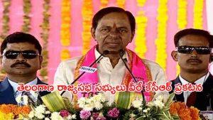 telangana rajya sabha members kcr announced