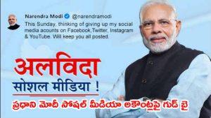 Goodbye on Prime Minister Modi's social media accounts