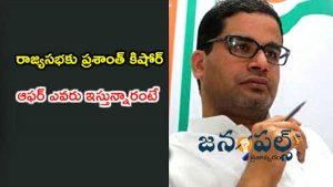 Prashant Kishore's offer to the Rajya Sabha