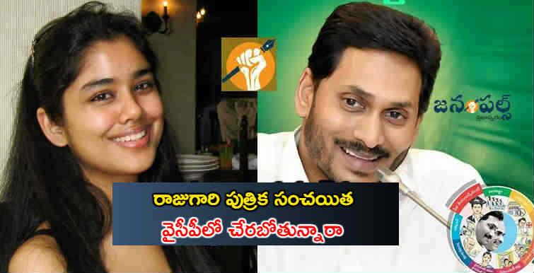 Sanchayita joining to YSRCP