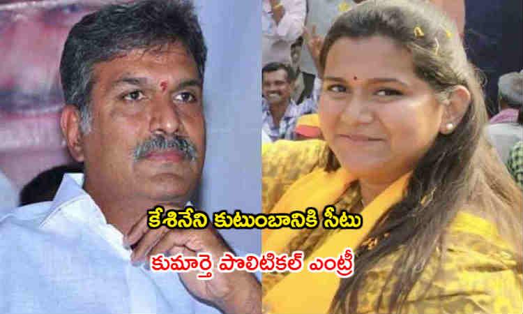 TDP fields Kesineni Nani's daughter as mayor candidate in Vijayawada corporation
