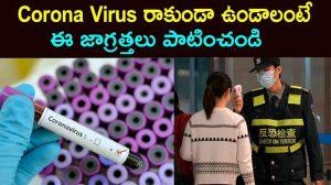 Take these precautions to avoid getting karona virus