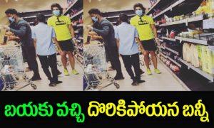 allu arjun came to supermarket