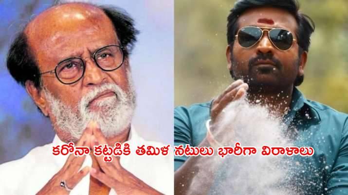 tamil film stars announced big donation for covid-19