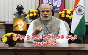 prime minister narendra modi manki bath