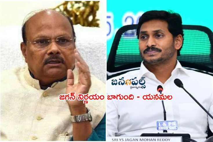 yanamala ramakrishnudu comments on YS Jagan