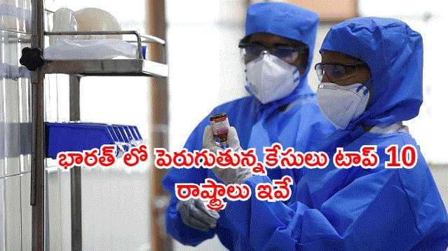 corona cases increase in india