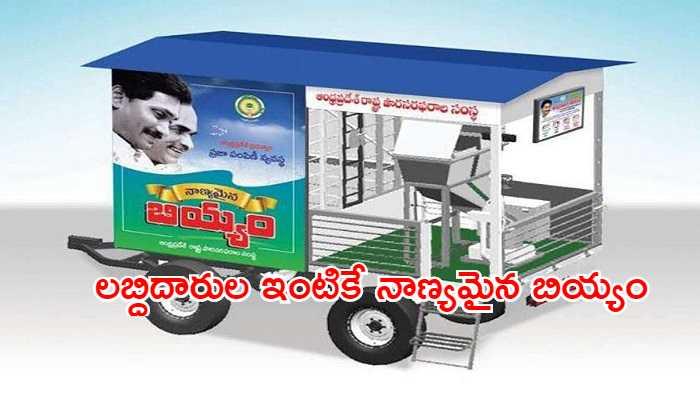 ap-ysr-rice-doorstep-delivery-scheme (1)