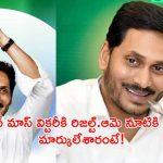 YS Jagan grand victory